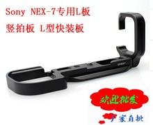 LB-NEX7 Quick Release Plate L/Soporte Holder Apretón de la mano para Sony NEX-7 NEX7 RRS SUNWAYFOTO Markins Compatible