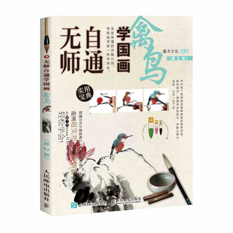 Chinese Brush Ink Art Painting Sumi-e Self-Study Technique Draw Birds Book ,Painting And Calligraphy Copybook Eagle Birds
