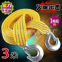 Automotive emergency rope tow rope tow rope 3 meters long vehicle essential tool bearing three tons of automotive supplies