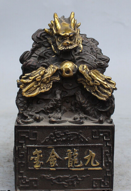 Huij 009067 18CM Chinese Bronze Gilt Emperor Royalty 9 Dragon Dragons Ball Seal Print Statue (A0314)