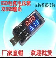 Free shipping 1PCS USB current and voltage tester USB voltage ammeter USB current and voltage tester dual table display