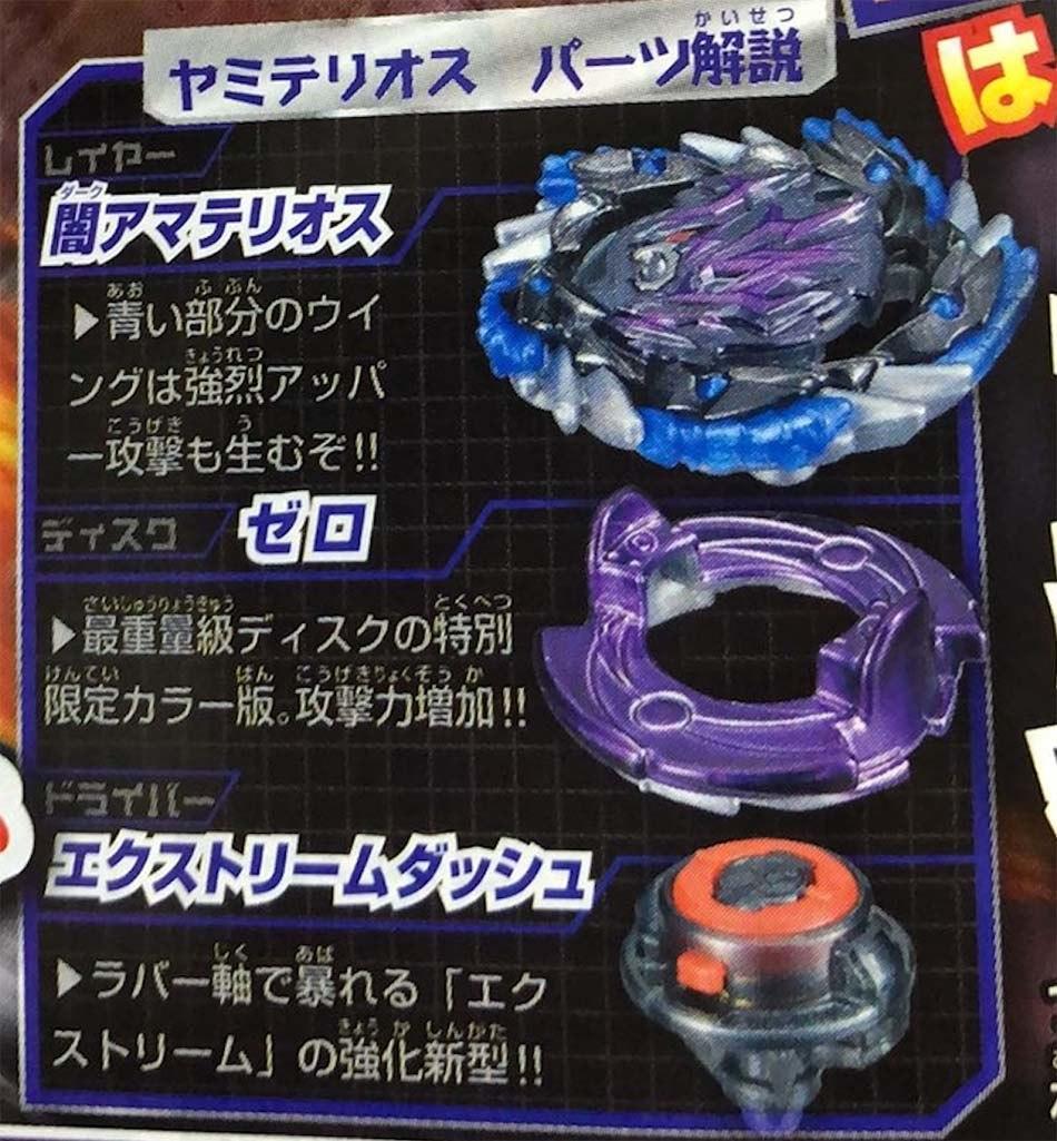 Takara Tomy Beyblade explosión B-00 batalla blaster girando giroscopio cielo oscuro/Amat Reiss B00 - 2