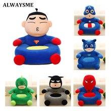 ALWAYSME детские кресла, диван, детская сумка для бобов, детские игрушки без полипропиленового хлопка, материал для наполнения, только чехол
