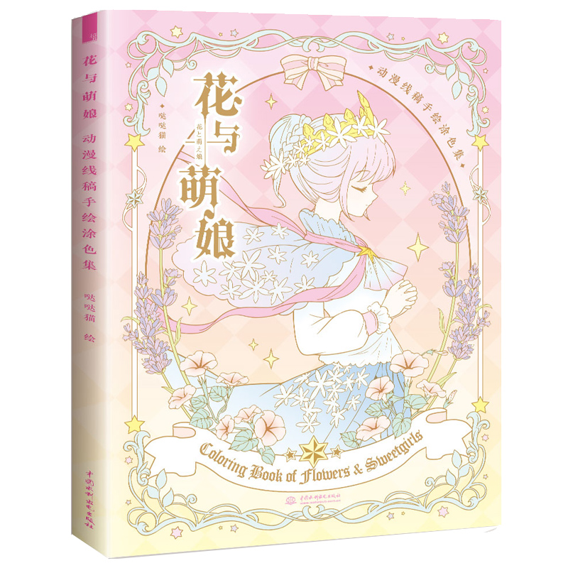 New Flowers And Girls Coloring Book Secret Garden Style Anime Line Drawing Book Kill Time Painting Books For Adult Children