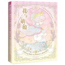 Nouvelles fleurs et filles coloriage livre Secret jardin Style Anime dessin au trait livre tuer le temps peinture livres pour adultes enfants