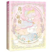 ใหม่ดอกไม้และดอกไม้สมุดระบายสี Secret Garden สไตล์อะนิเมะ Line Drawing Book ฆ่าภาพวาดหนังสือสำหรับผู้ใหญ่เด็ก