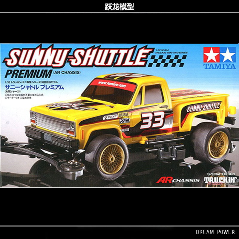 Four-wheel AR Chassis, Sonny, Yellow Pickup 95297 Assemble Block Kit