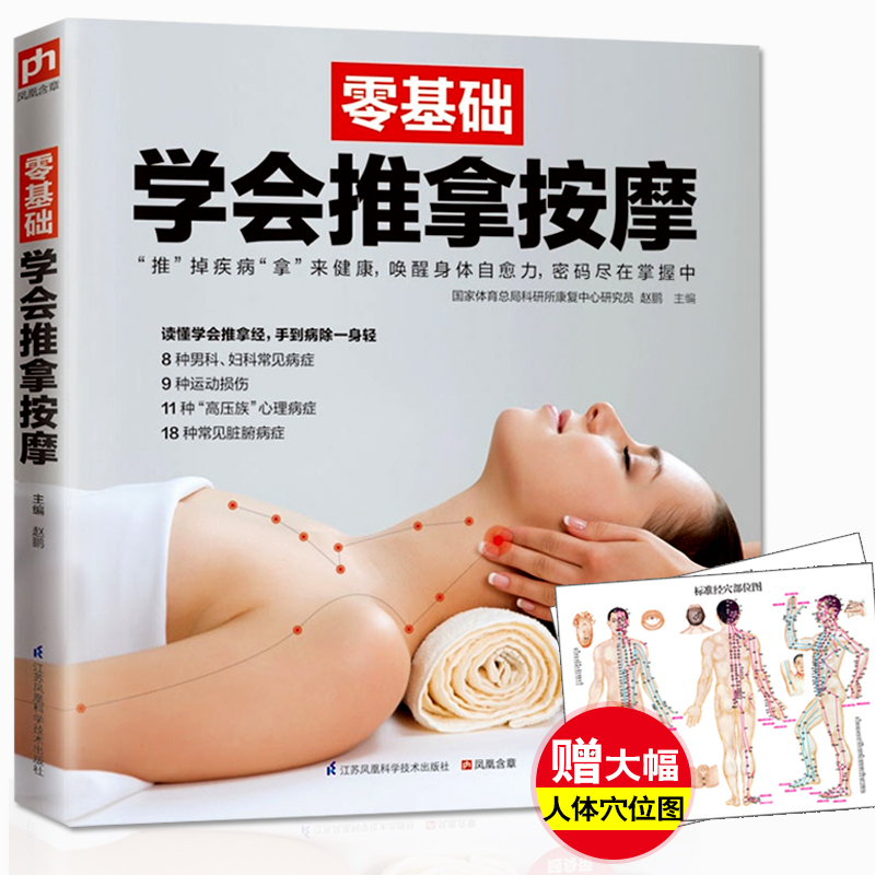 New Arrival 1pcs Zero-based Learning MassageTraditional Chinese Medicine Massage Health Book For Adult
