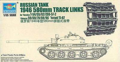 Трубач 1/35 06622 русский танк 1946 580 мм трек