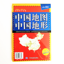 Laminated Topographical-Map Waterproof Map Chinese-Version China Relief 1:11 400-000