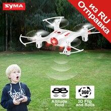 Dron de hélicoptère SYMA