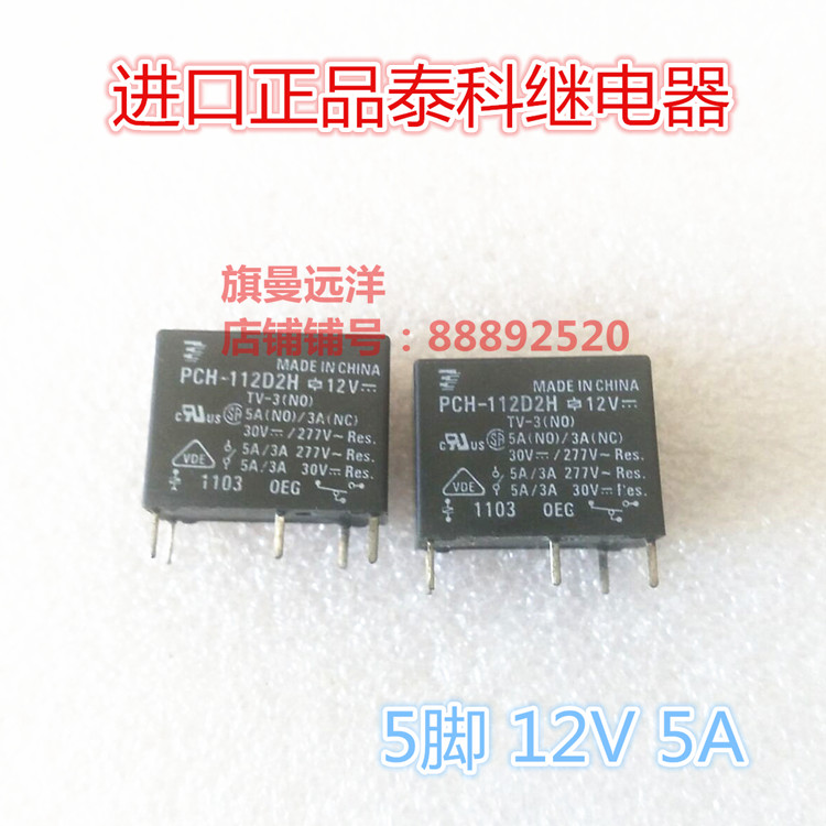 US $3 37 10% OFF|PCH 112D2H 12V 12VDC 5A 5 pin PCH 112D2H-in Relays from  Home Improvement on Aliexpress com | Alibaba Group