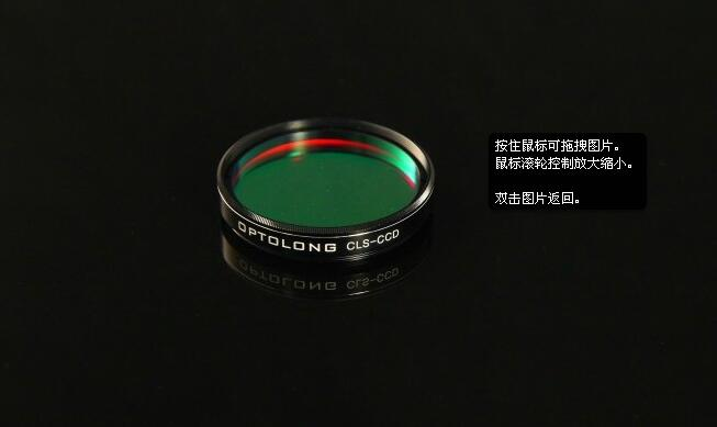 Optolong Yulong 36mm CLS-CCD V4 CCD Photo Filter City Light Filter optolong 2 cls broadband filter light pollution filters
