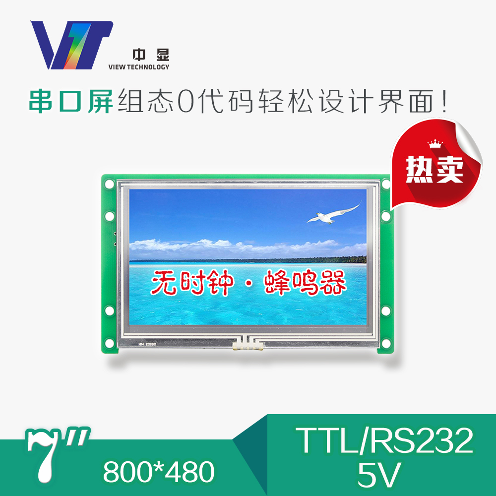 SDWe070C06 Serial Port Screen 7 Inch LCD Screen Touch-screen Display TFT LCD Module Color цена