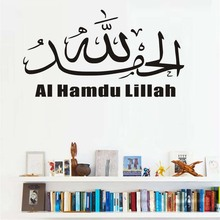 Hamed Allah Muslim Quote Islamic Wall Stickers Arabic Calligraphy Vinyl Removable Waterproof Wall Decals Murals For Home Decor