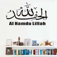 Hamed Allah Muslimischen Zitat Islamischen Wand Aufkleber Arabische Kalligraphie Vinyl Abnehmbare, Wasserdichte Wand Aufkleber Wand Für Wohnkultur