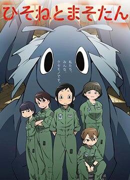 《甘粕与玛索丹》2018年日本剧情,动画动漫在线观看