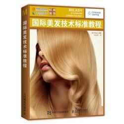 Manuel de cosmétologie Standard Milady édition chinoise 2016 livre d'éducation beauté et bien-être pour cosmétologue