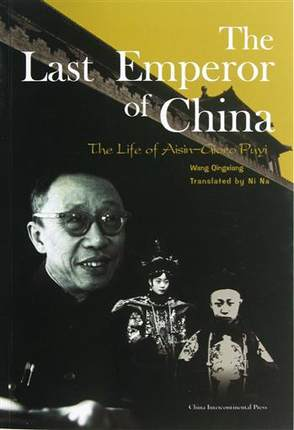 The Last Emperor Of China Language English Keep On Lifelong Learn As Long As You Live Knowledge Is Priceless And No Border-368
