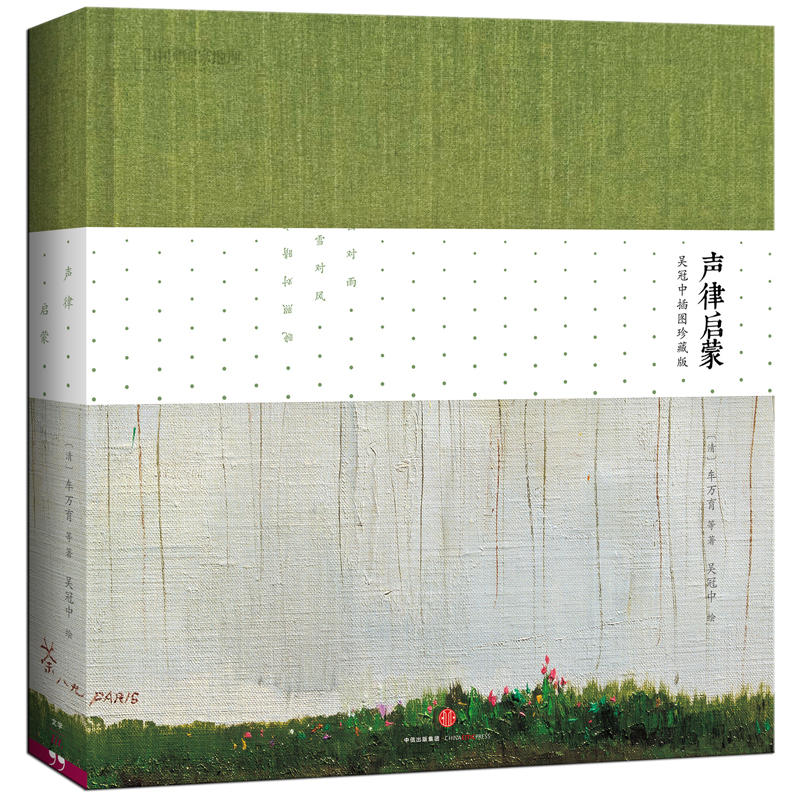 New Classical Chinese Studies Reading Masterpieces Wu Guanzhong Illustration Collector's Edition Rhythm Enlightenment book chinese classical literature series strange chinese edition