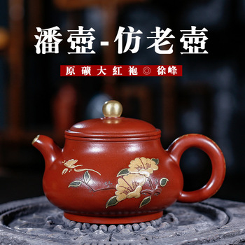 Ore Teapot Pan Pot Imitate Old Kettle Bright Red Robe Zhou Guizhen Manual Tea Set Wholesale Customized Agent Generation Hair
