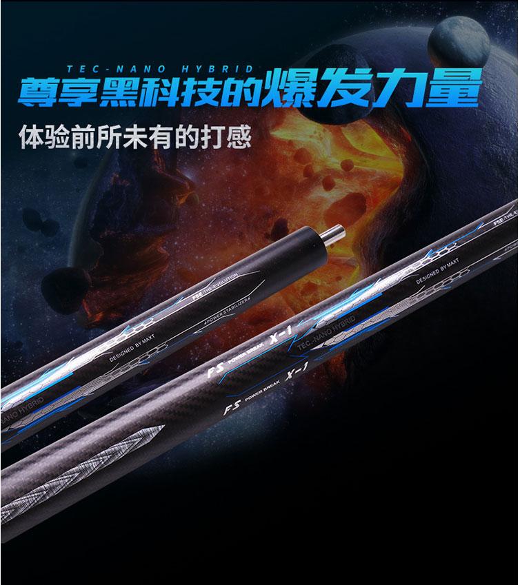fury-carbon-shaft_05