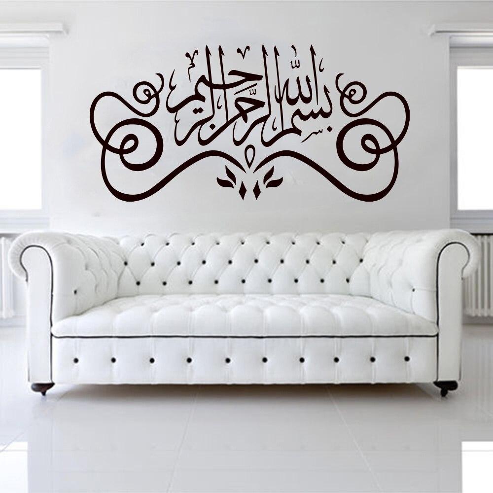 Large Islamic Bismillah Rahman Rahim Wall Decal Muslim Islamic Art Calligraphy Arabic Wall Sticker Bedroom Vinyl Home Decor (1)