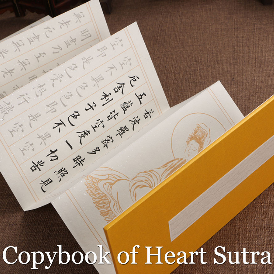 Chinese Characters Copybook of Heart Sutra Rice Paper Folding calligraphy practice copying copybook copybook for chinese calligraphy copy book for mo bi zi seal character heart sutra seal script shu fa