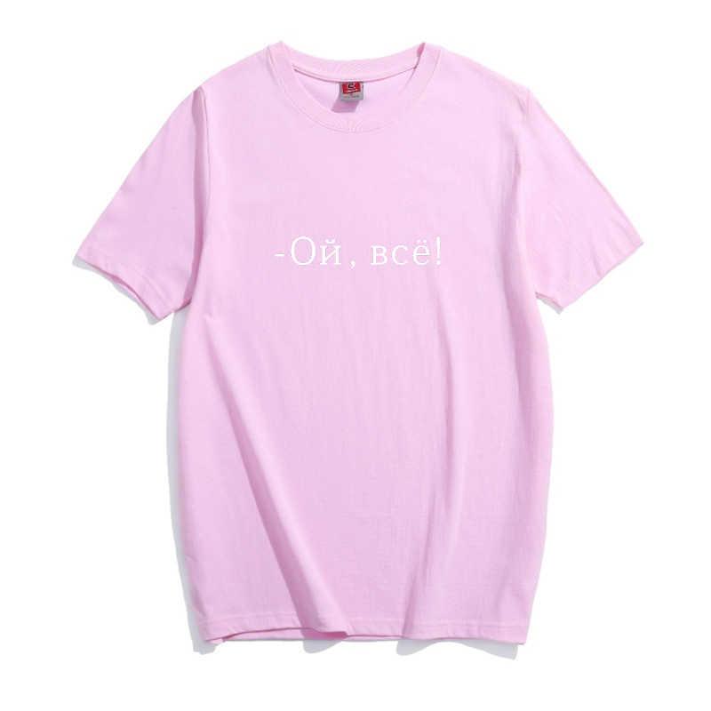 3c0423163 Russian Letters T-shirt Women Tumblr Inspired Harajuku Funny Tee Shirt  Femme Casual Women Tops
