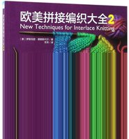 New Techniques For Interlace Knitting Book