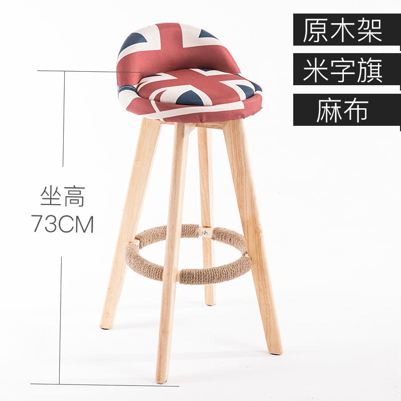 B Simple solid wood bar table and chair single high stool leisure tide bar chair high table dining chair