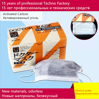 50pcs 4 layer filter Non Woven Black Activated Carbon Disposable Face Mask Medical dental Earloop Anti-Dust Face Surgical Masks