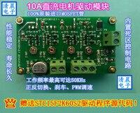 10A Single Circuit DC Motor Drive Board Module Industrial Grade High Power MOSFET Single H Bridge