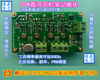10A Single Circuit DC Motor Drive Board Module Industrial Grade High Power MOSFET Single H Bridge