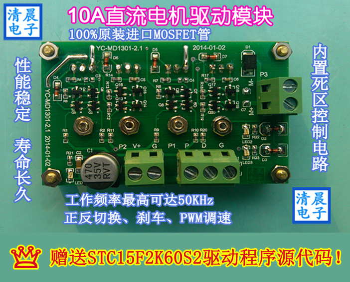 10A single circuit DC motor drive board module industrial grade high power MOSFET single H bridge with brake function