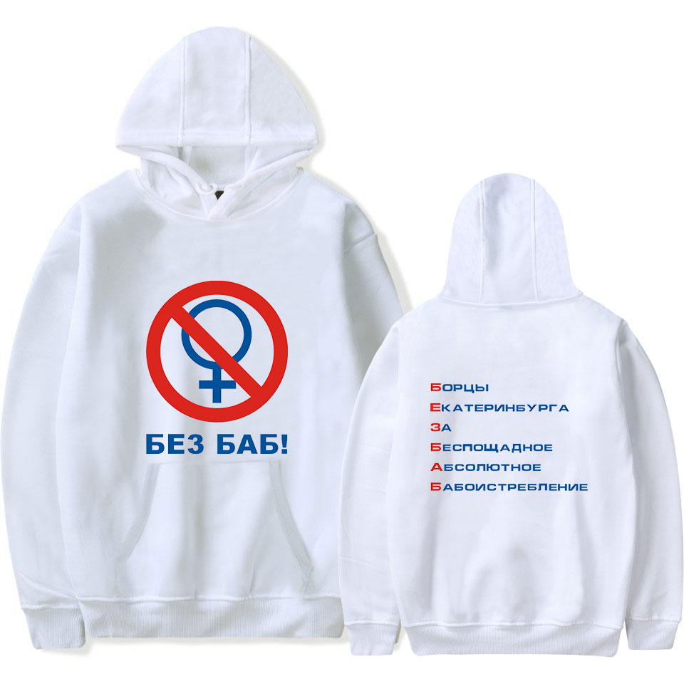 Men Hoodie Russian Letter No Without Women Print Hoodies Sweatshirt Warm Leisure Personality  Boy/Girl White Wild Hoodie