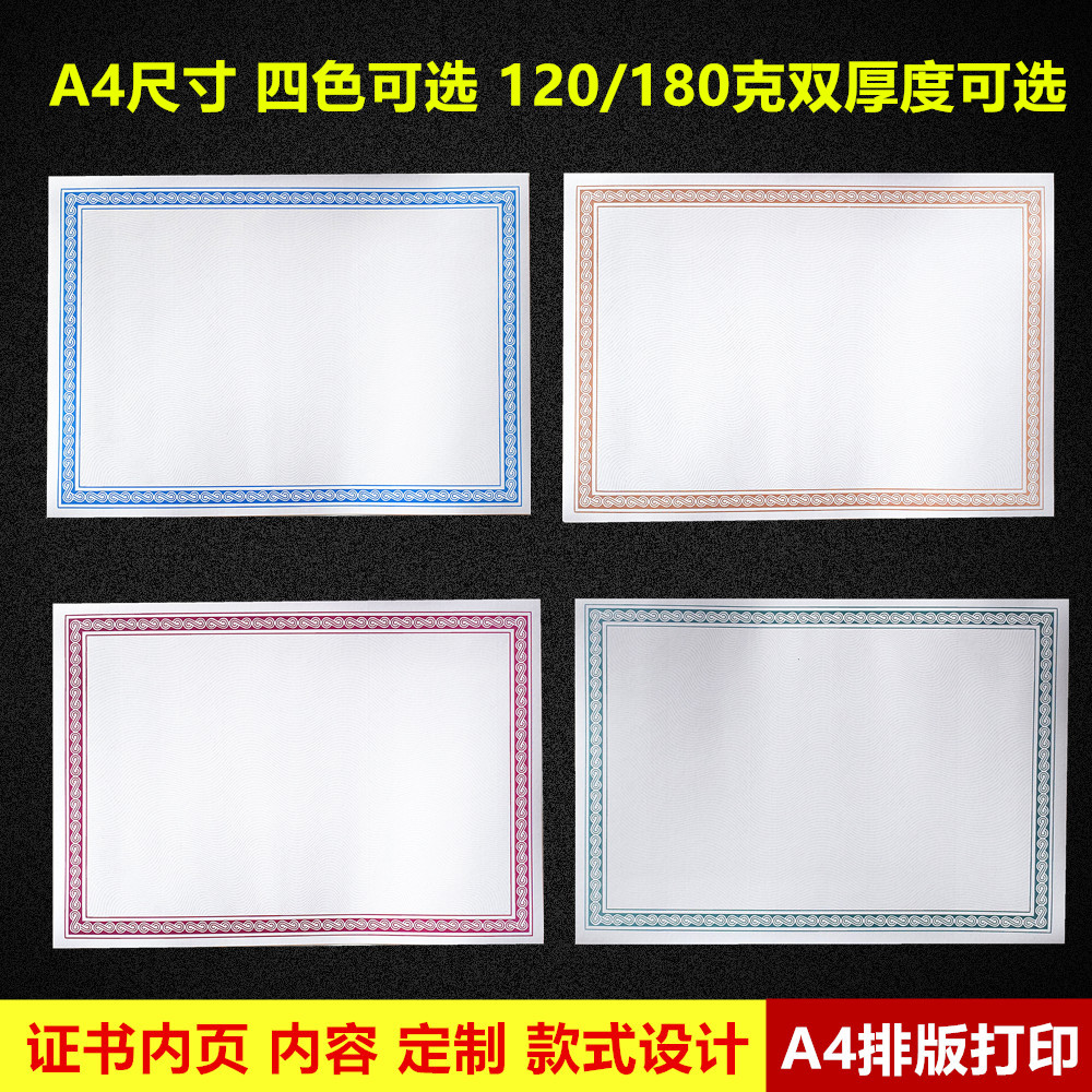 50pcs/1lot A4 12K certificate Authorization inner blank word core page 180g ground paper ...