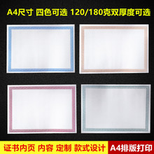 50pcs 1lot A4 12K certificate Authorization inner blank word core page 180g ground paper Inner Inside