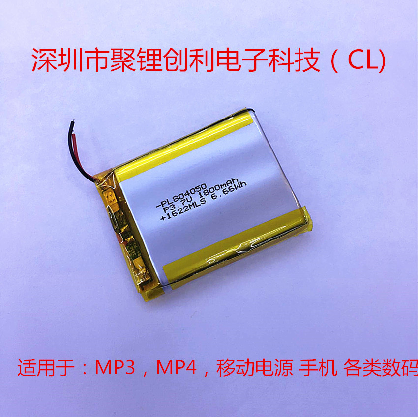 804050 <font><b>3.7V</b></font> <font><b>1800MAH</b></font> <font><b>battery</b></font> medical instrument massage protective plate polymer J lithium <font><b>battery</b></font> Rechargeable Li-ion Cell image