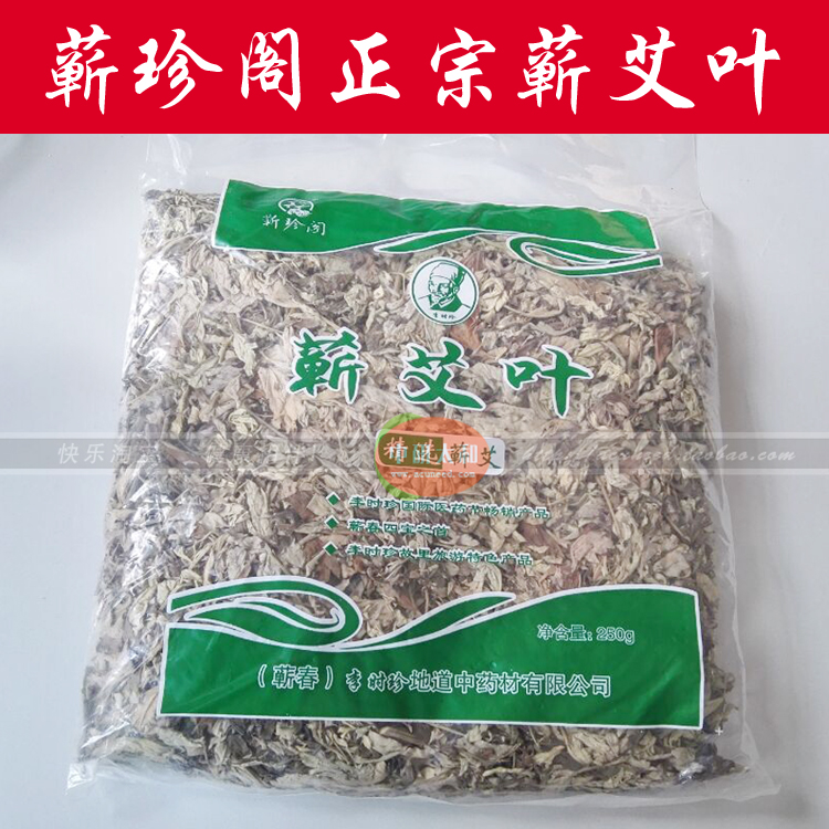 2bags Moxa Foot-bath Health Care Foot Bath Moxa Leaf-chinese Herbal Medical Foot Bath Moxa Leaf dried chinese peach blossom tea wild green flower herbal beauty health care for gift 2 bags