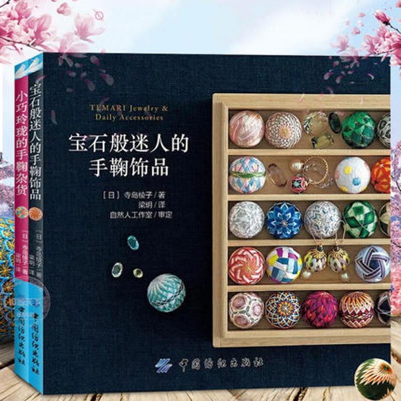 Small And Exquisite Handball + Jewel-like Charming Handball Jewelry Books Japanese Weaving Book Japanese Handmade Books