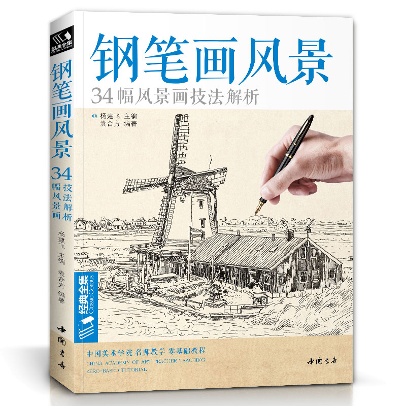 New Pen And Ink Scenery Coloring Book 34 Buildings Self-Study Art Drawing Book Painting Techniques Skills book 6150463 photography water venice scenery print art