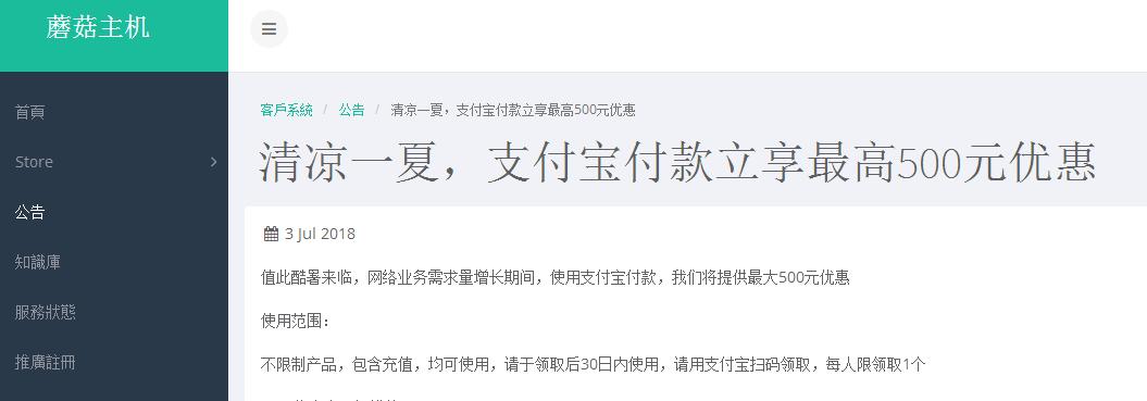 羊毛党之家 蘑菇主机:支付宝付款立享最高500元优惠 https://yangmaodang.org