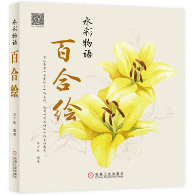 Chinese pencil drawing book Flower Painting watercolor color pencil textbook with different kinds of flower artichoke sociology of medicine textbook