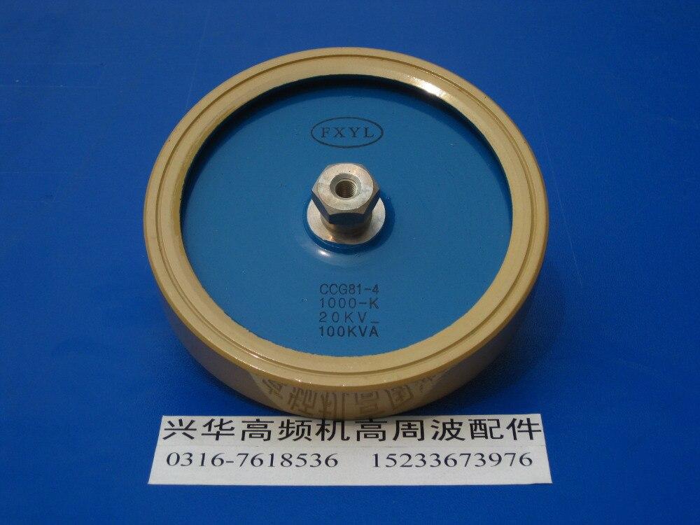 ФОТО Round ceramics Porcelain high frequency machine  new original high voltage FXYL CCG81-4 1000-K 20KV 100KVA