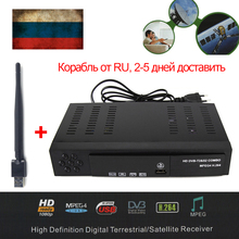 DMYCO HD Digital Satellite Receiver 1080P DVB-S2 High Definition Receptor Support Bisskey,WIFI,Youtube DVB-S2 DVB-T2 TV Receiver