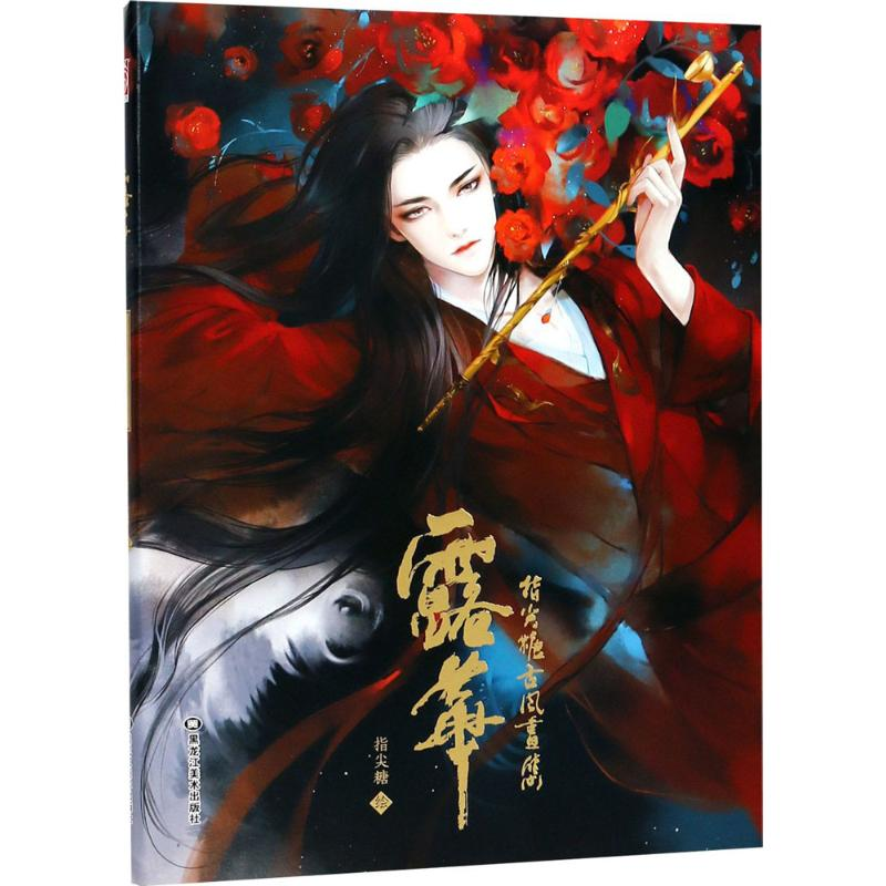 New Chinese LouHua: Zhijiantang Paintings Beautiful Hand-painted Game CG Illustrations Painting Art Animation Collection Book