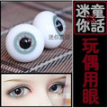 Бледно-Голубой Лепесток Стеклянные Глаза 16 мм Для BJD Куклы 1/4 MSD 1 Пара GA11