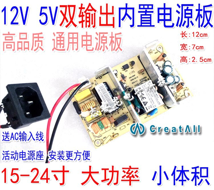 12V 5V dual output LCD built-in power supply board LCD monitor Universal power board to send power base