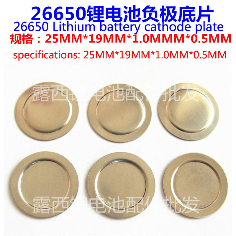 25pcs lot 26650 lithium battery anode material 26650 stainless steel cap welding battery flat cap accessories in Replacement Parts Accessories from Consumer Electronics